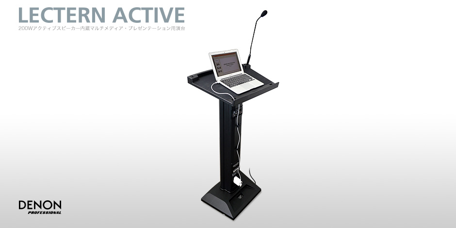 「LECTERN ACTIVE」の画像検索結果